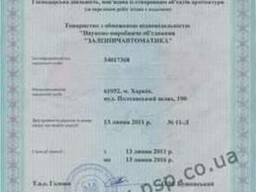 Лицензия на строительство Николаев