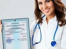Лицензию на медицинскую практику