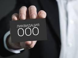 Ликвидация фирмы в Харькове. Экспресс-ликвидация ООО Харьков.