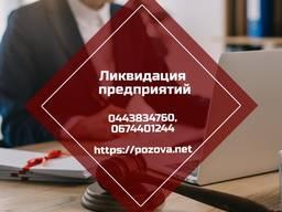Ліквідація підприємств в Києві
