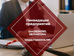 Ликвидация предприятий в Киеве
