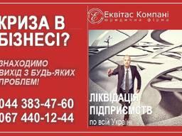 Ліквідація ТОВ Харків. Послуги юриста з корпоративного права
