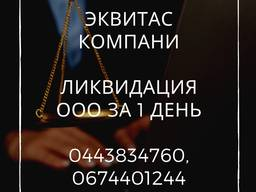 Ліквідація ТОВ за 1 день в Одесі. Швидко ліківдувати підприємство Одеса.