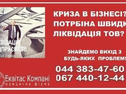 a4bd7bbfe6ecd Ликвидировать ООО быстро. Законная ликвидация ООО Киев. Цена по запросу
