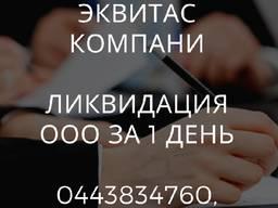 Ликвидируем любое предприятие за 24 часа в Харькове.