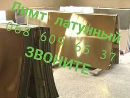 Лист латунный 600х1500х0, 7 мм Л-63
