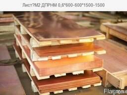 Лист М2 ДПРНМ 0,6*600-600*1500-1500 цена купить
