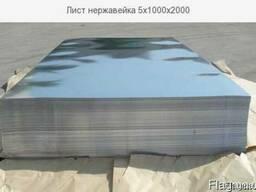 Лист нержавейка 5х1000х2000 купить цена