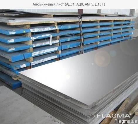 Лист алюминиеый АД0; АМг2; Д16Т