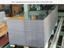 Лист нержавеющий (пищевой) 1, 5мм 1х2м (AISI 304). Цена