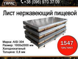 Лист нержавеющий пищевой, AISI 304 0. 8 мм, 1000х2000 мм