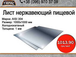 Лист нержавеющий пищевой, AISI 304 1 мм, 1000х1000 мм