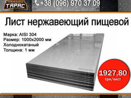 Лист нержавеющий пищевой, AISI 304 1 мм, 1000х2000 мм