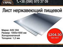 Лист нержавеющий пищевой, AISI 304 1. 2 мм, 1000х1000 мм