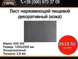 Лист нержавеющий пищевой декоративный, AISI 304 0. 8 мм. ..