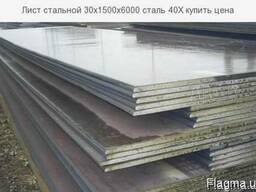 Лист стальной 30х1500х6000 сталь 40Х купить цена Сталь 40Х я
