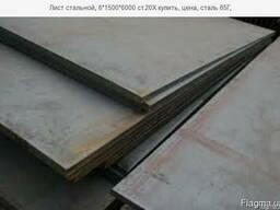 Лист ст. 09Г2С 12*1500*6000, лист стальной, гост купить цена