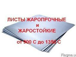 Листы 20х25н20с2, лист жаропрочный 20х25н20с2