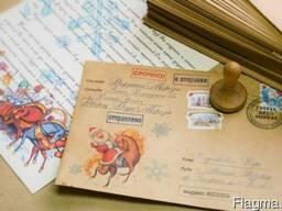 Листи та подарунки від Діда Мороза