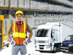 Логистические услуги в Харькове и Харьковской области