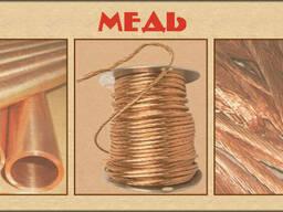 Лом меди и других цветных металлов