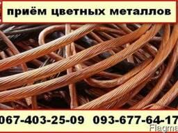 Лом меди, лом латуни, лом алюминия дорого Киев.