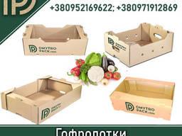 Лотки для овощей из гофрокартона высокого качества
