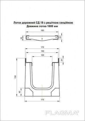 Бетонный водоотводной лоток DN100 H190 класс С250 секционная решетка