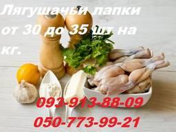 Лягушачьи лапки продажа Киев