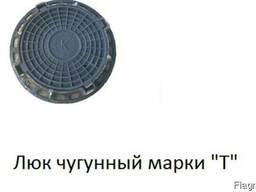 "Люк чугунный марки ""Т"""