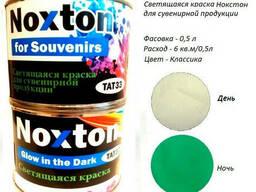 Люминесцентная краска Noxton для сувениров. Фасовка 0, 5. ..