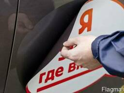 Магнитная наклейка на автомобиль