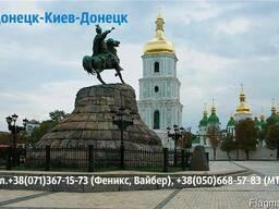 Макеевка-Донецк -Киев
