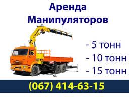 Манипулятор в аренду Киев | 5т, 10т, 15т | Нал и безнал |