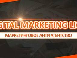 "Маркетинговое Анти Агентство ""Digital Marketing Lion"""