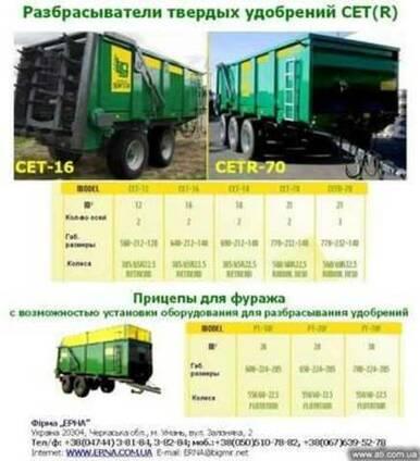 Машина внесения органических компостных удобрений СЕТ-70