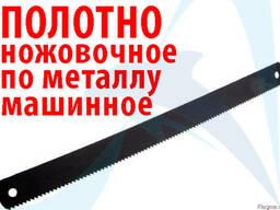 Машинное полотно 450х40х2 Р6М5 Белоруссия