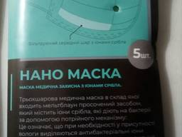 Нано маска. Маска захисна з іонами срібла. Від виробника.