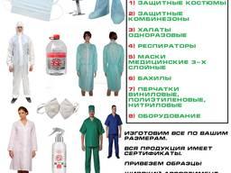 Маски, перчатки, комбинезоны, халаты защитные костюмы - СИЗ