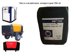 Масло для винтовых компрессоров VDL 46