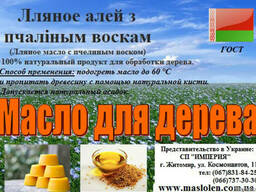 Масло льняное для дерева с воском. Беларусь