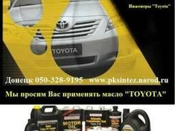Масло Toyota моторное и трансмиссионное