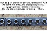 Матрицы к машине пряничной А2-ШФЗ, изготовление под заказ - фото 5