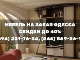 Мебель на заказ Одесса по индивидуальному проекту