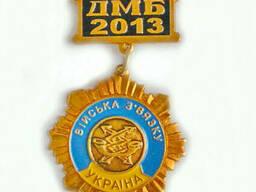 """Медаль """"ДМБ-2013 войск связи Украины"""""""