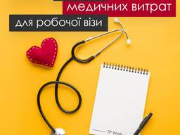 Медичне страхування на візу/біо, Польща, Чехія, Литва