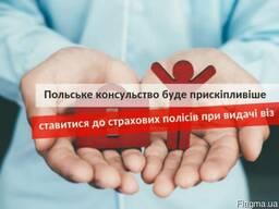"Медицинская страховка "" Княжа"""