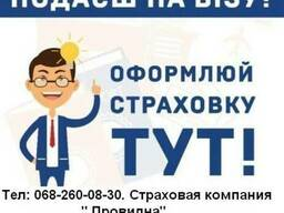 "Медицинская страховка ""Княжа""/ Страховка не дорого. - фото 1"