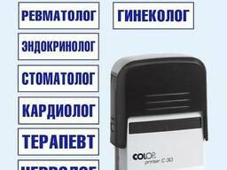 Медицинский штамп, печать для справок заказать Украина
