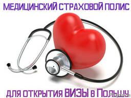 Медицинский страховой полис (страховка) для визы в Польшу
